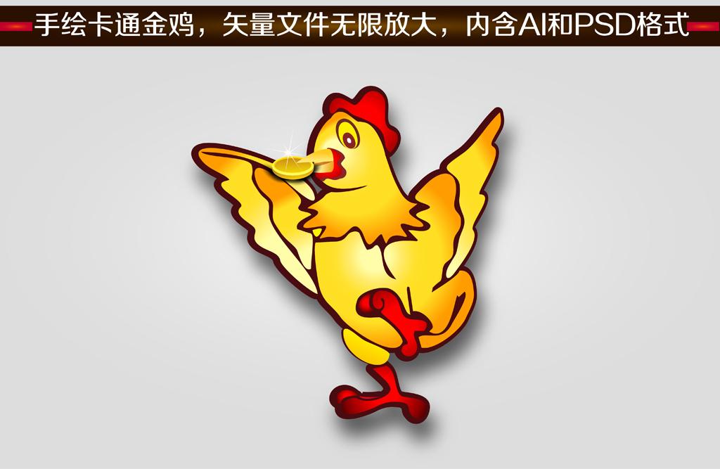 鸡年pop 幼儿园手绘海报
