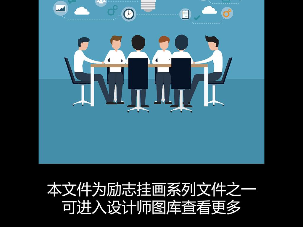 励志标语创意海报设计之团队协作