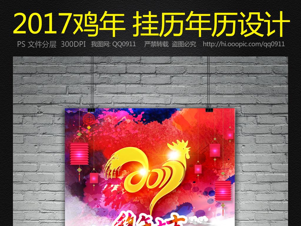 2017鸡年挂历日历设计