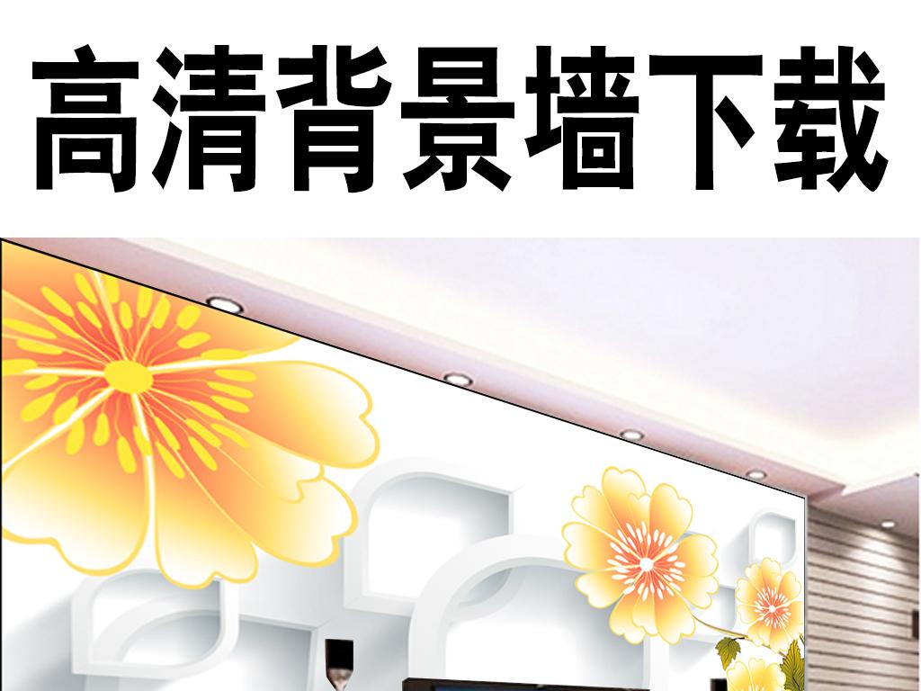 3d手绘太阳花电视背景墙