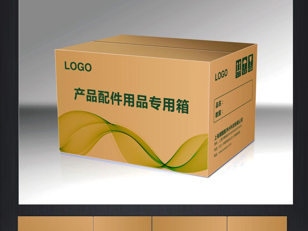 2款实用牛皮纸箱包装箱设计