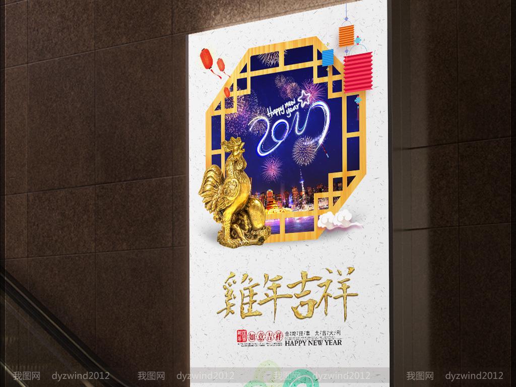 创意2017新年鸡年海报
