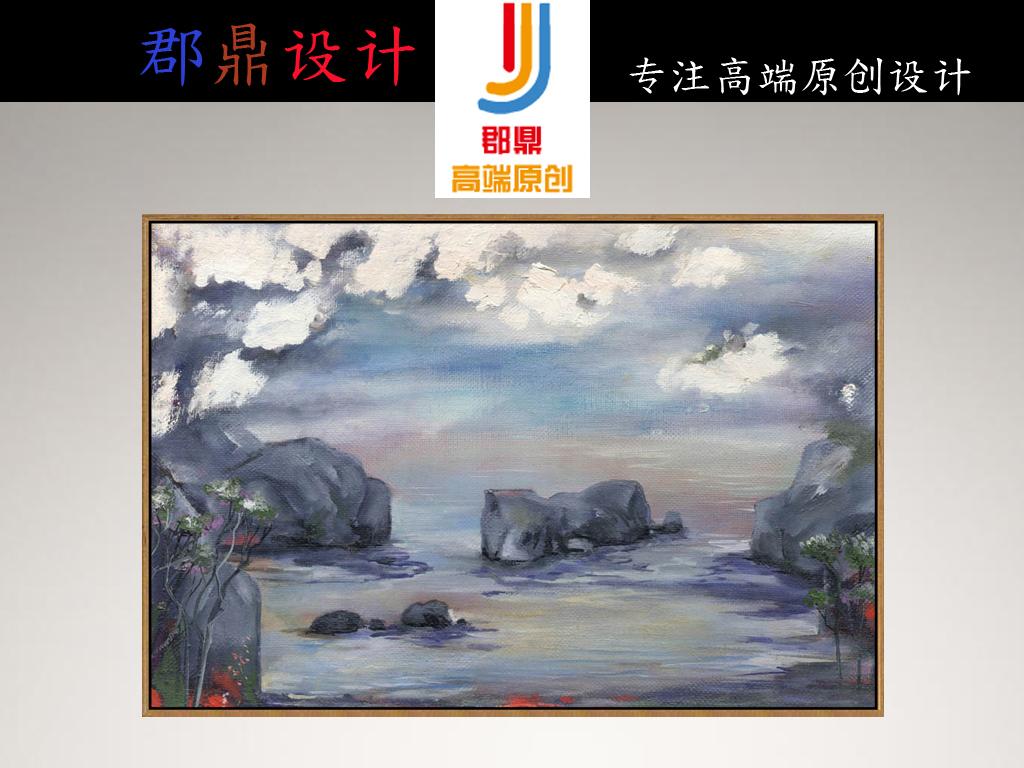 现代简约抽象油画水彩画石头风景