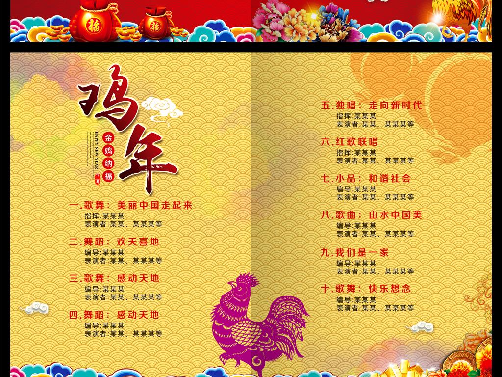 2017红色大气鸡年节目单模板设计