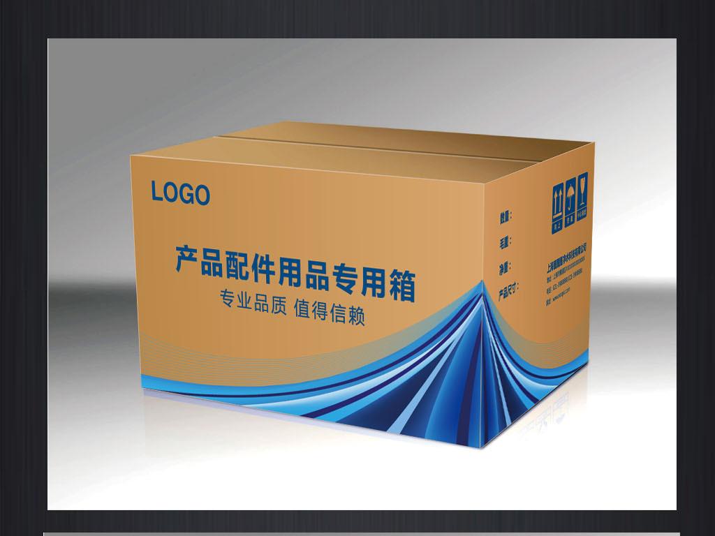 2款科技实用牛皮纸箱 15835358 礼品 包装 手提袋设计模板