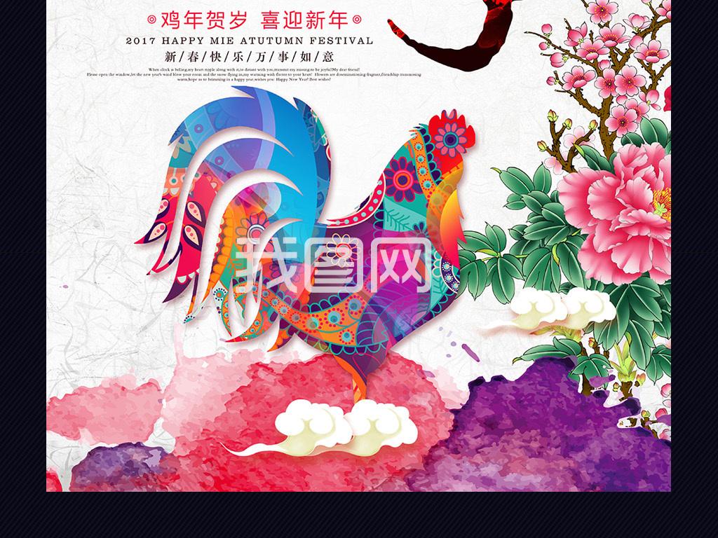 2017鸡年挂历封面