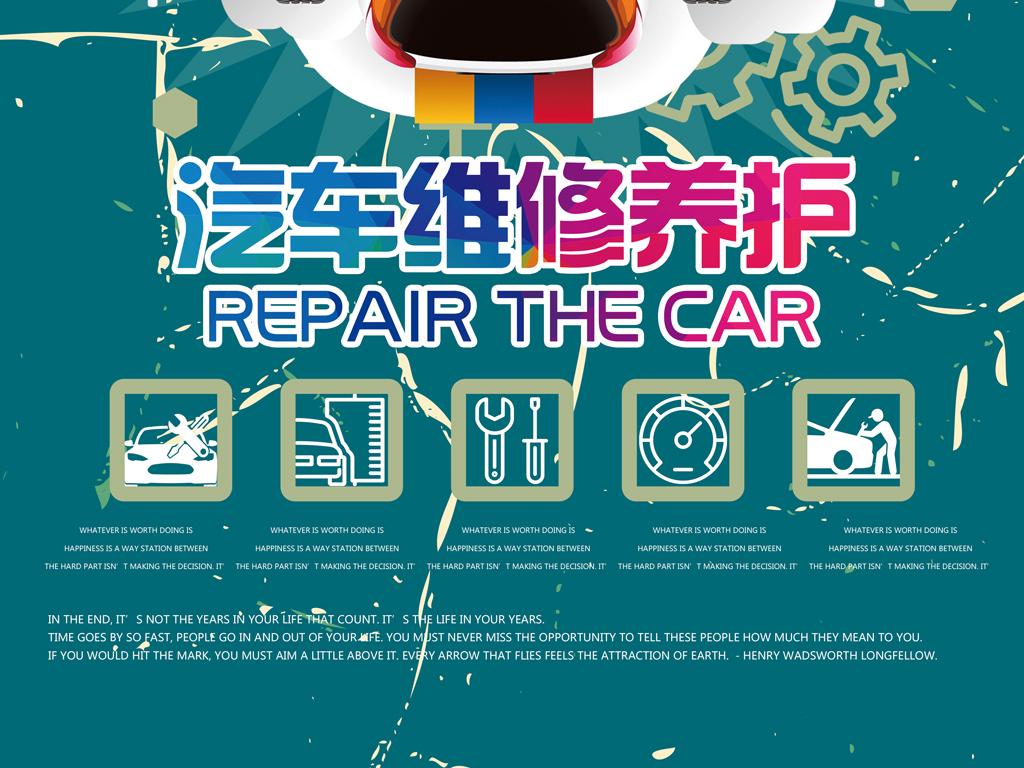 免费洗车手绘海报