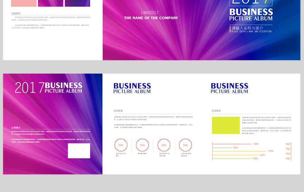 psd)公司三折页设计模板下载企业三折页设计正方形三折页