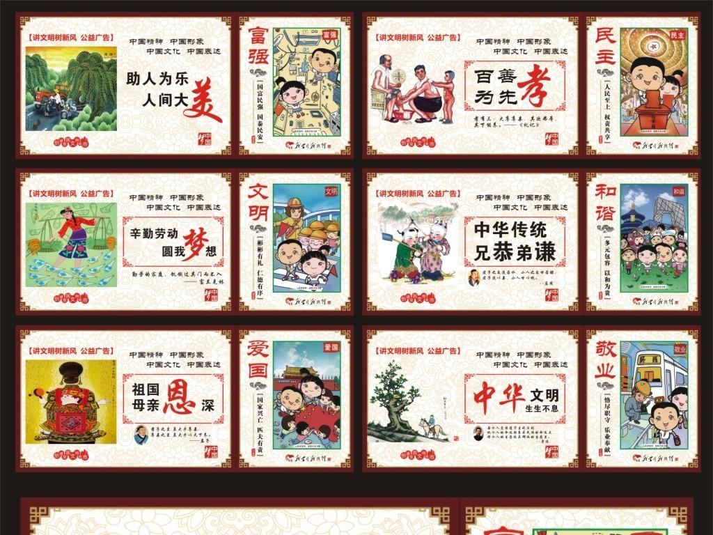 孝道孝文化公益插画广告公益中国中国梦公益我的中国梦我的梦中国梦