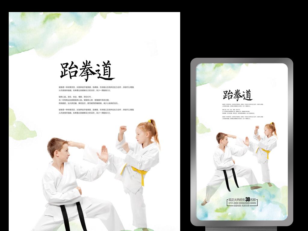 儿童跆拳道培训宣传招生海报设计