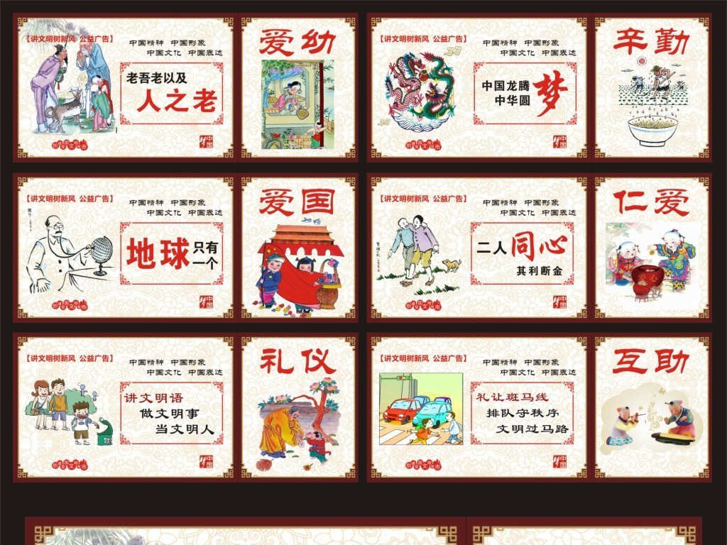 中国梦社区公益广告展板