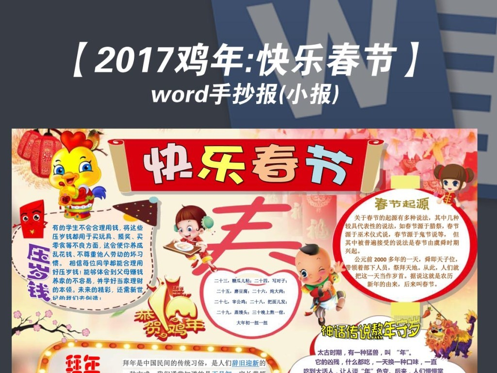 2017鸡年快乐春节小报手抄报模板13图片