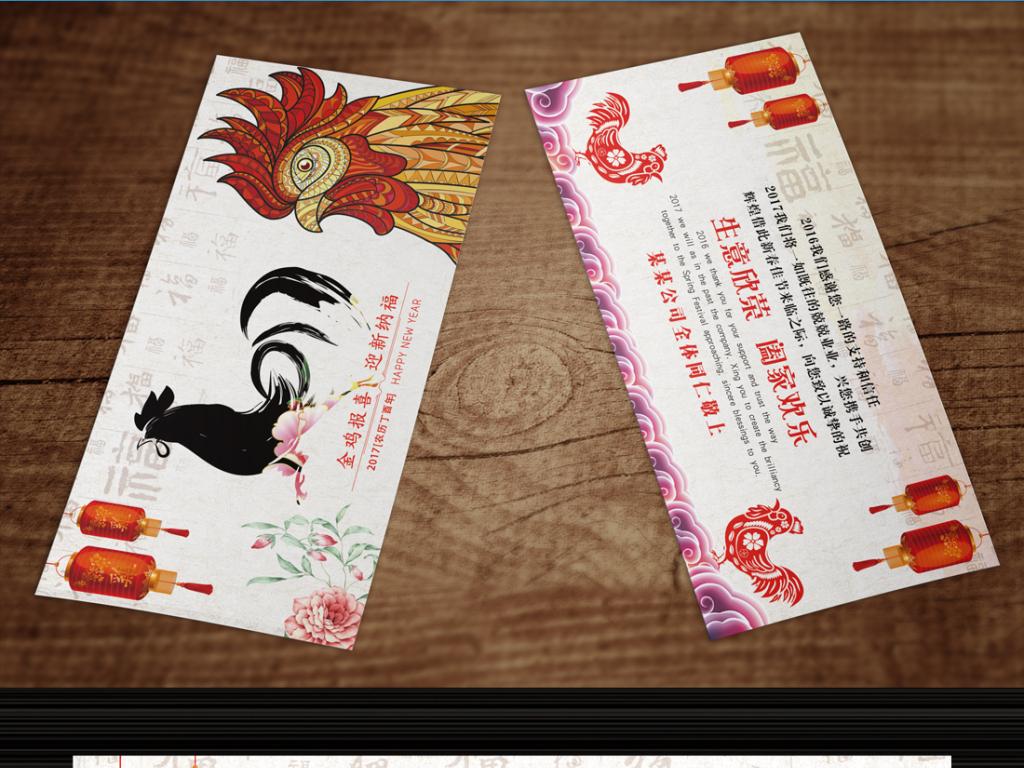 2017创意中国风鸡年贺卡设计