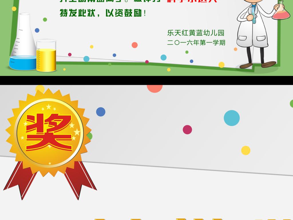 幼儿园奖状卡通奖状荣誉证书                                  模板