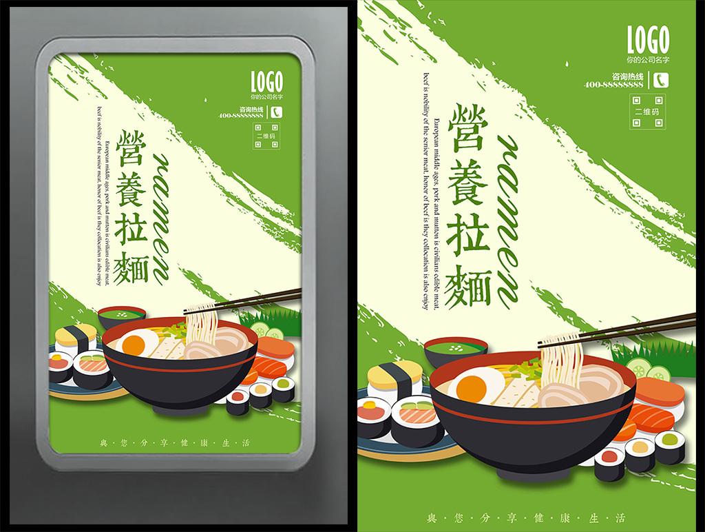 绿色水彩日式手绘风格营养拉面美食海报