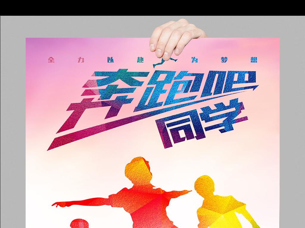 2017奔跑吧同学炫彩几何运动会海报