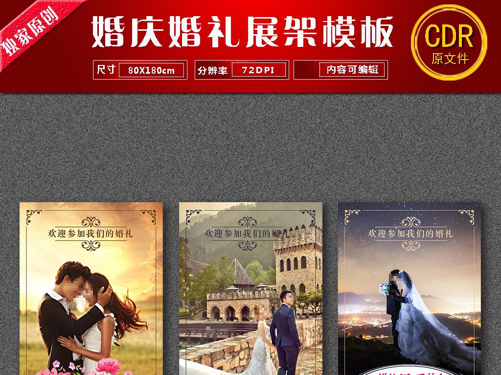 婚庆婚礼海报展架模板