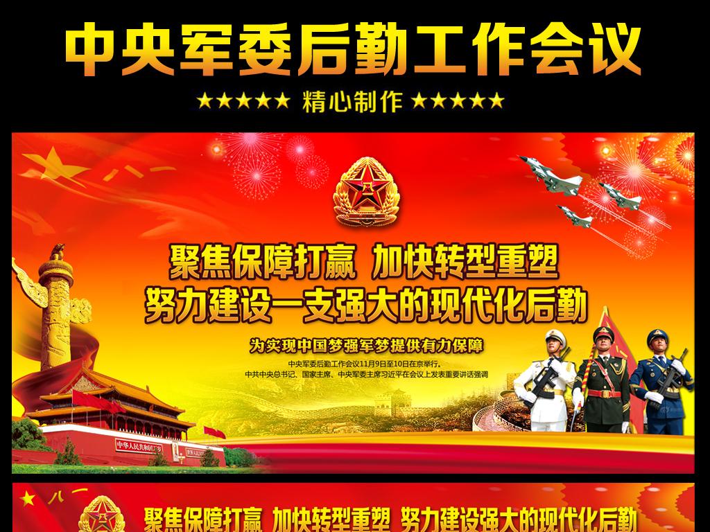 中央军委后勤工作会议展板图片
