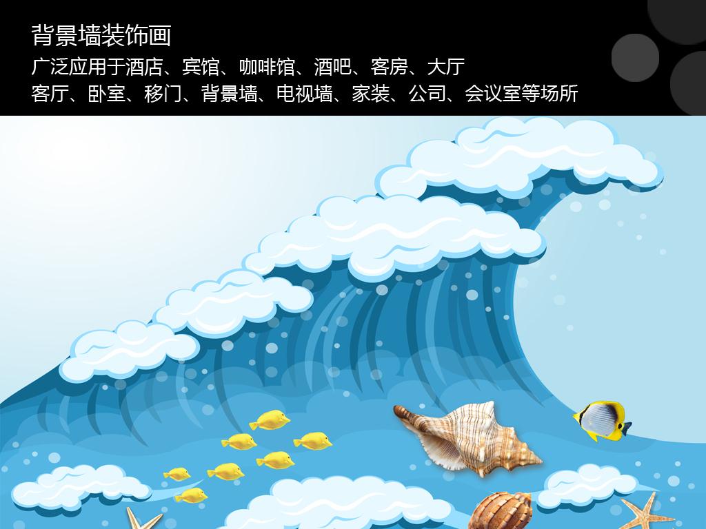 海浪手绘游鱼立体背景墙