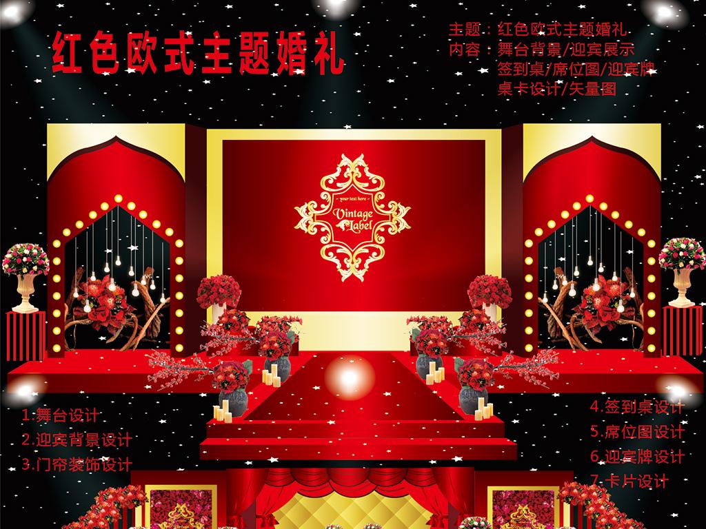 红色欧式主题婚礼婚庆(图片编号:15837767)