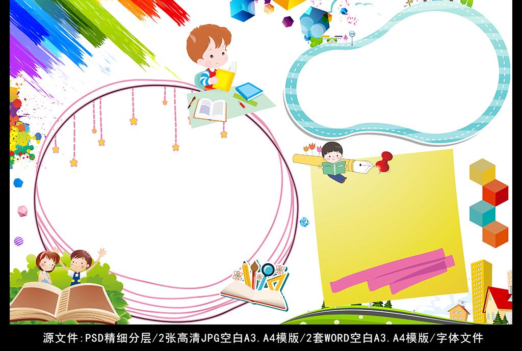 卡通可爱儿童模板