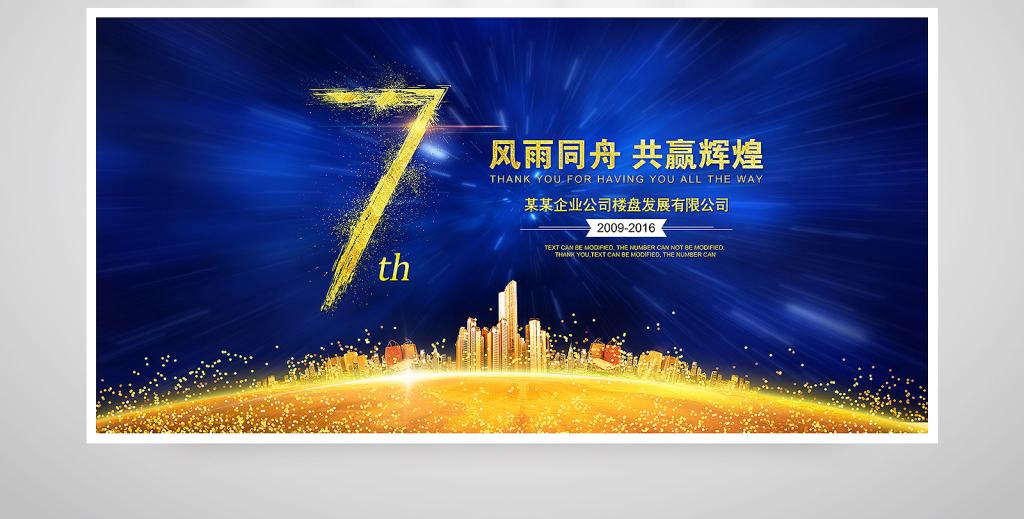风雨同舟7周年庆盛大开盘宣传海报