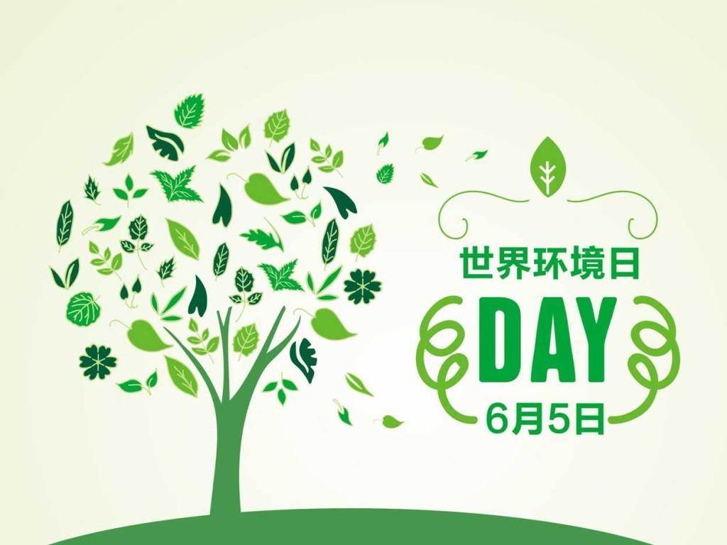 6月5日世界环境保护日世界环境日矢量素材