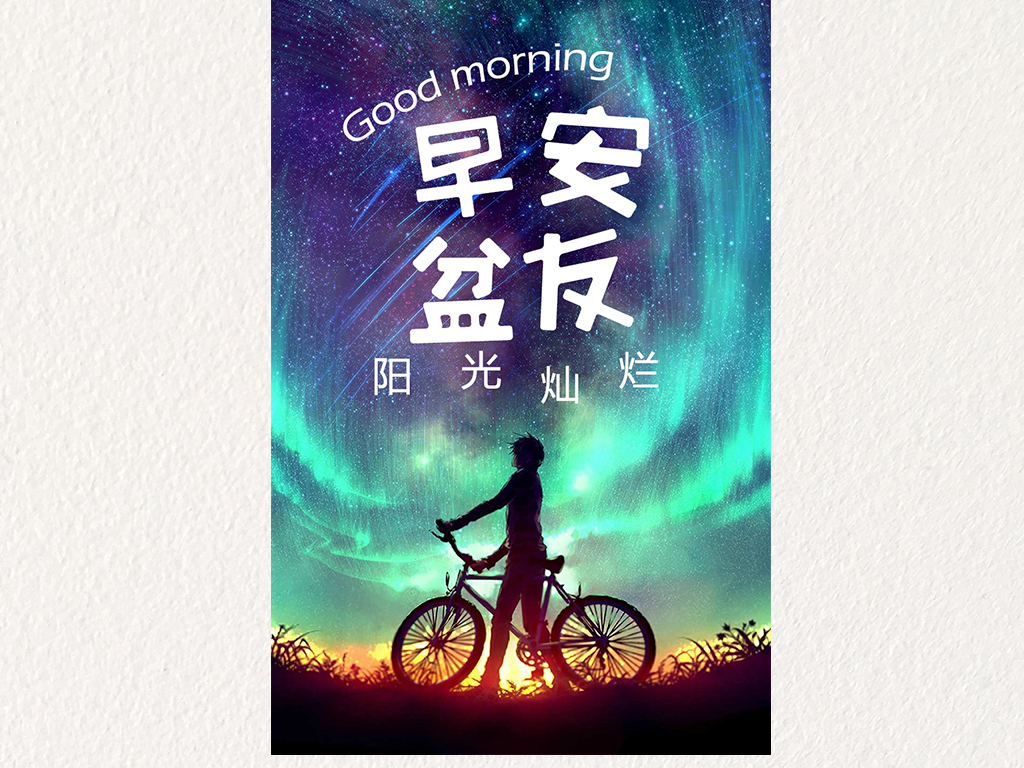 微商早安经典_微商手机早安晚安图片朋友圈图正能量刷圈图