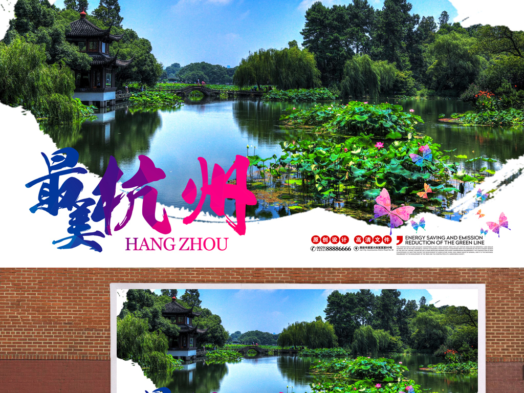 杭州旅游浙江旅游西湖美食千岛湖雷锋塔旅游海报