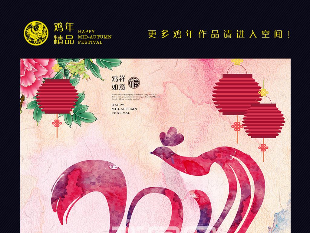 2017鸡年设计模板 2017年鸡年日历 > 2017鸡年新年挂历封面  版权图片