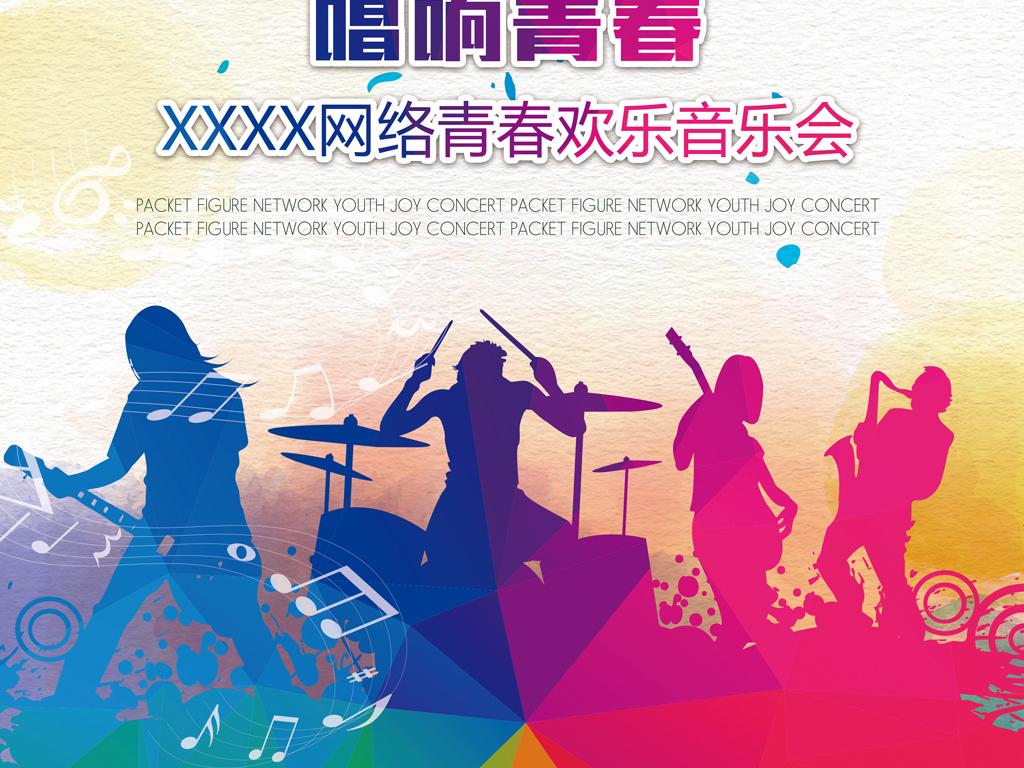 音乐会海报模板钢琴音乐会海报背景钢琴音乐会海报