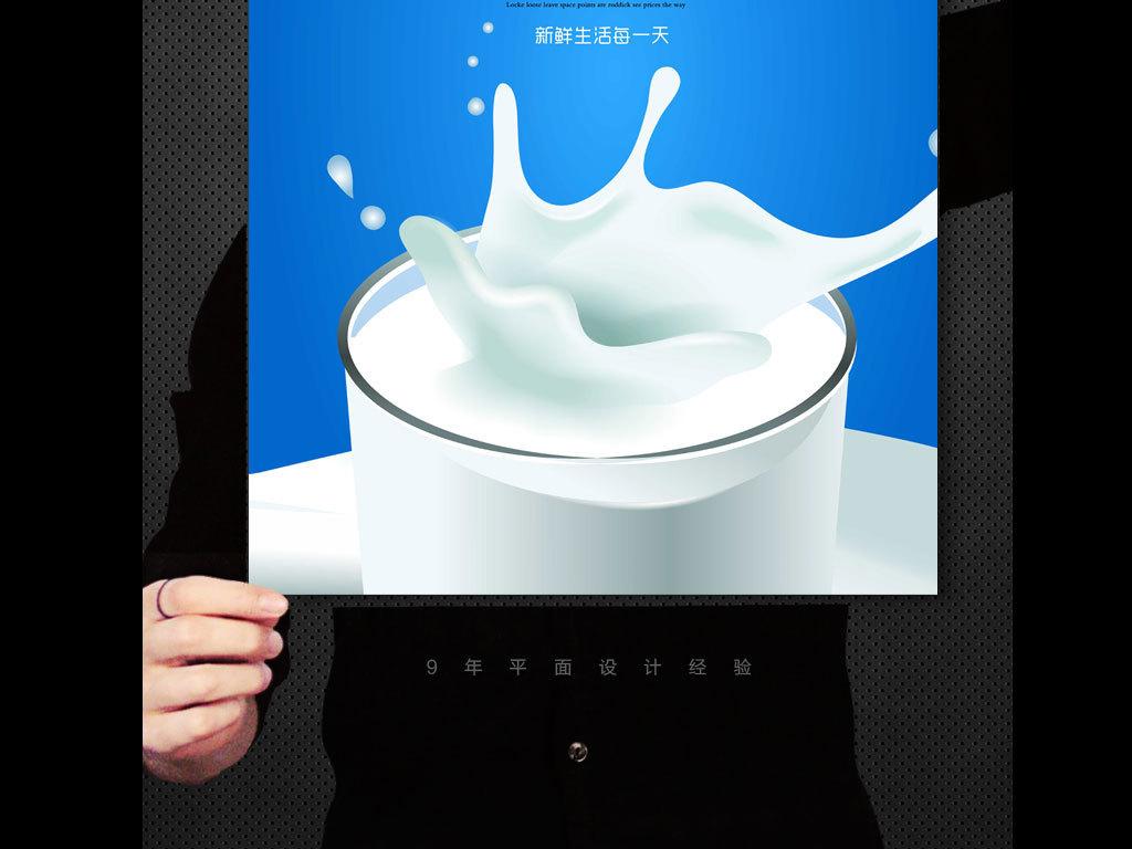 """【本作品下载内容为:""""新鲜牛奶创意促销海报""""模板,其他内容仅为参考,如需印刷成实物请先认真校稿,避免造成不必要的经济损失。】 【声明】未经权利人许可,任何人不得随意使用本网站的原创作品(含预览图),否则将按照我国著作权法的相关规定被要求承担最高达50万元人民币的赔偿责任。"""