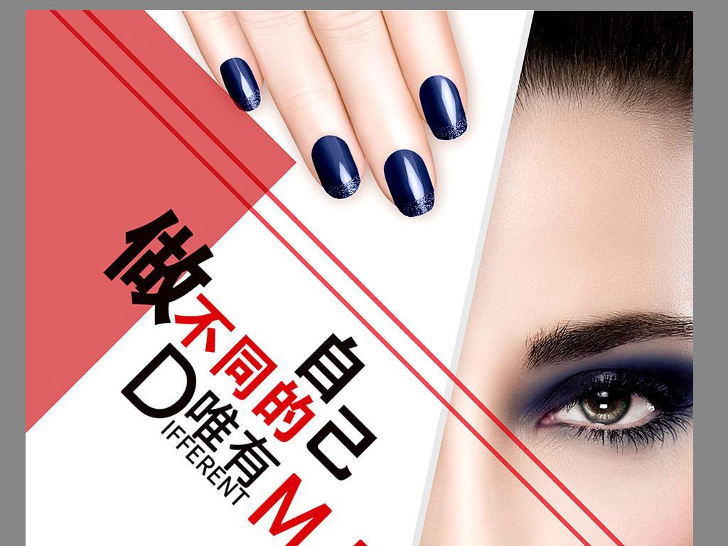 平面 广告设计 海报设计 美容整形海报 > 美甲海报彩妆纹绣广告展架