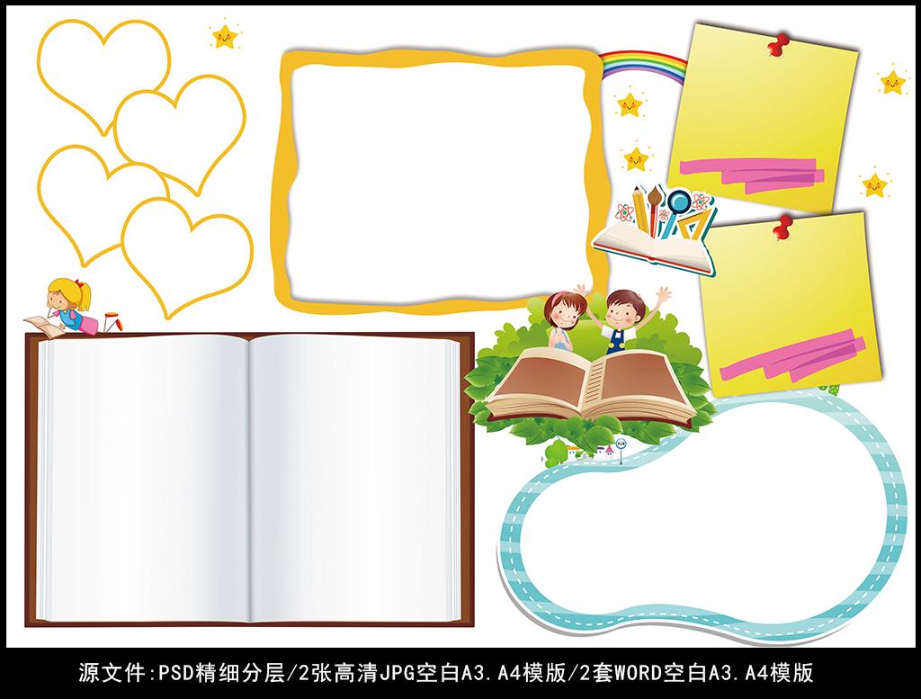 word/psd通用小报空白模板
