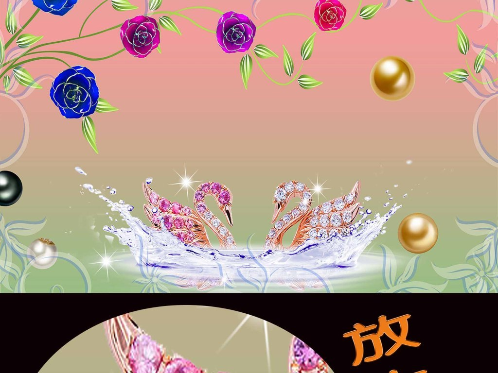 珠宝色彩手绘图片