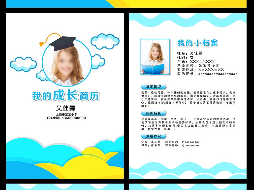 我图网提供精品流行小升初简历小学生个人简历幼升小儿童简历素材下载,作品模板源文件可以编辑替换,设计作品简介: 小升初简历小学生个人简历幼升小儿童简历 位图, CMYK格式高清大图,使用软件为 Photoshop CS5(.psd)