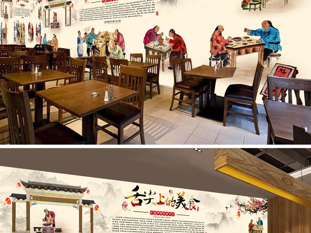 psd)                                  美食背景墙手绘特色风味小吃