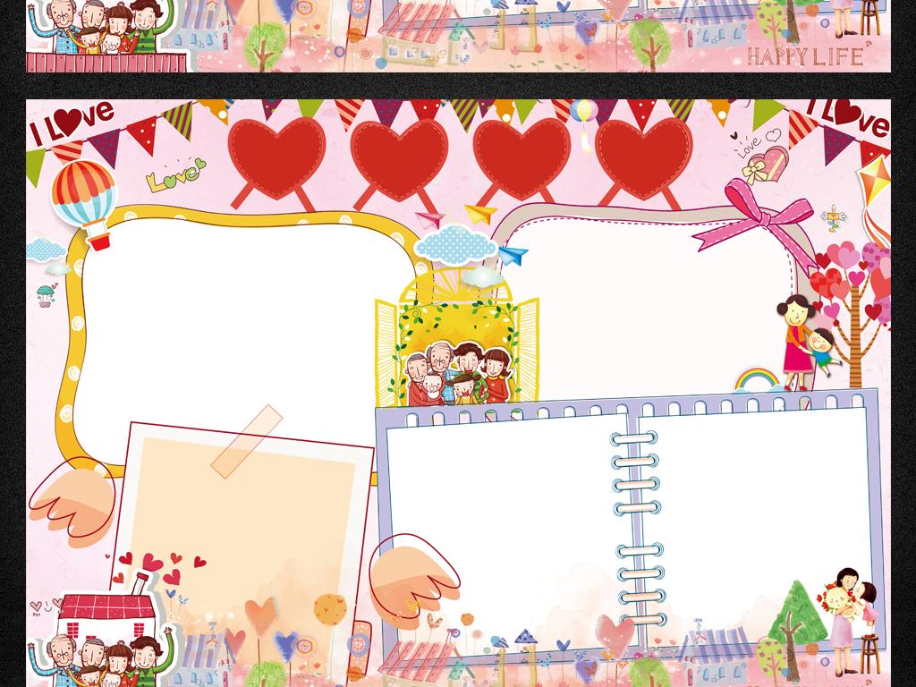 感恩节小报感恩父母老师电子手抄小报图片下载psd素材 感恩节手抄报图片