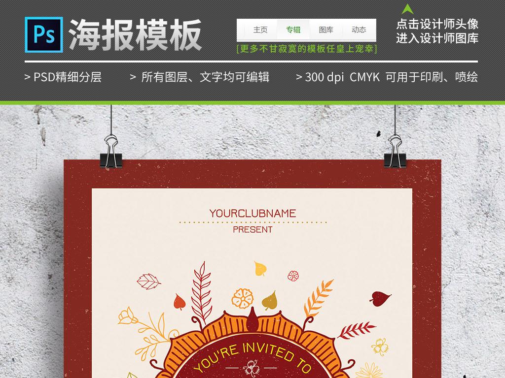 简约手绘菊花秋季活动海报psd模板