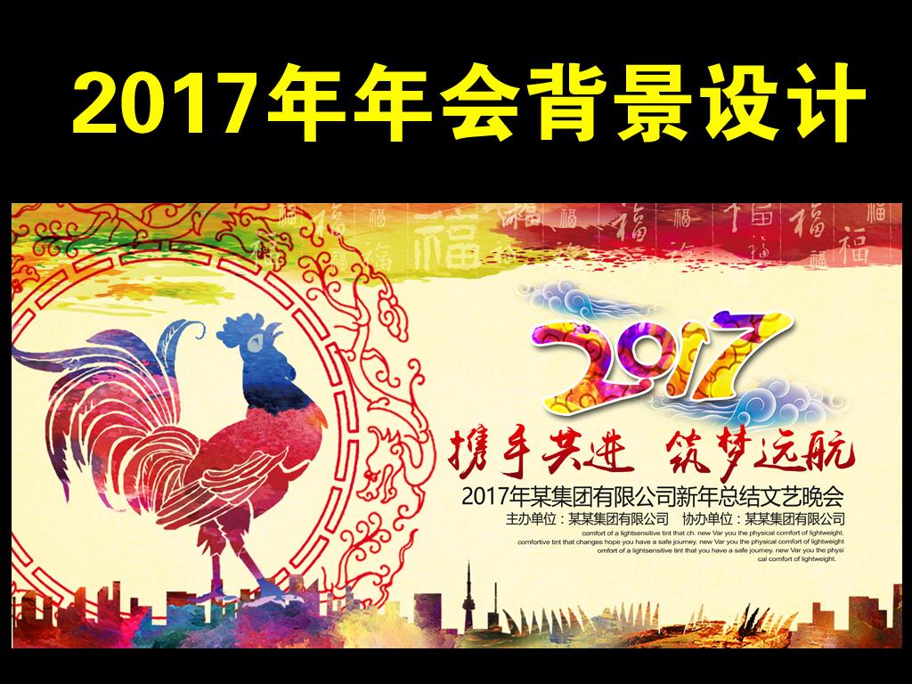 灯笼金鸡报喜2017年鸡年迎新
