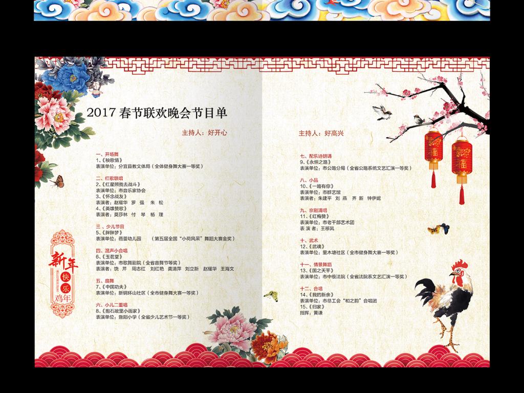 晚会节目单节目单春节鸡年节目单元宵节目单华丽大气图片