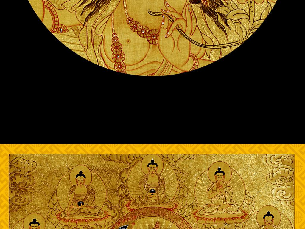 高清唐卡三怙主敦煌壁画玄关装饰画图片