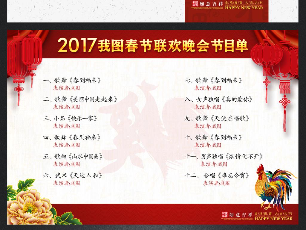 2017吉祥鸡年年会晚会节目单设计图片