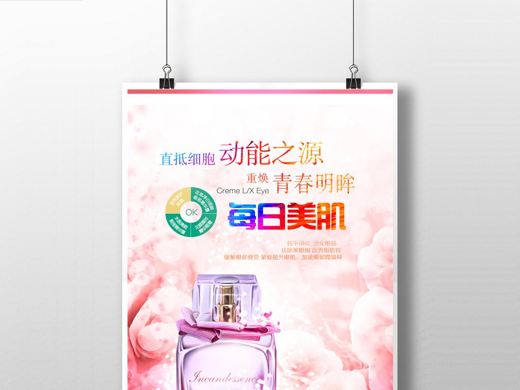 平面|广告设计 海报设计 pop海报 > 护肤品化妆品美容整形海报psd