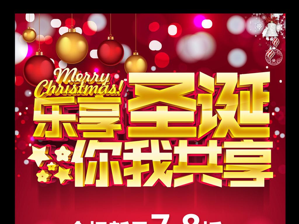 圣诞节平安夜狂欢夜海报促销海报商场