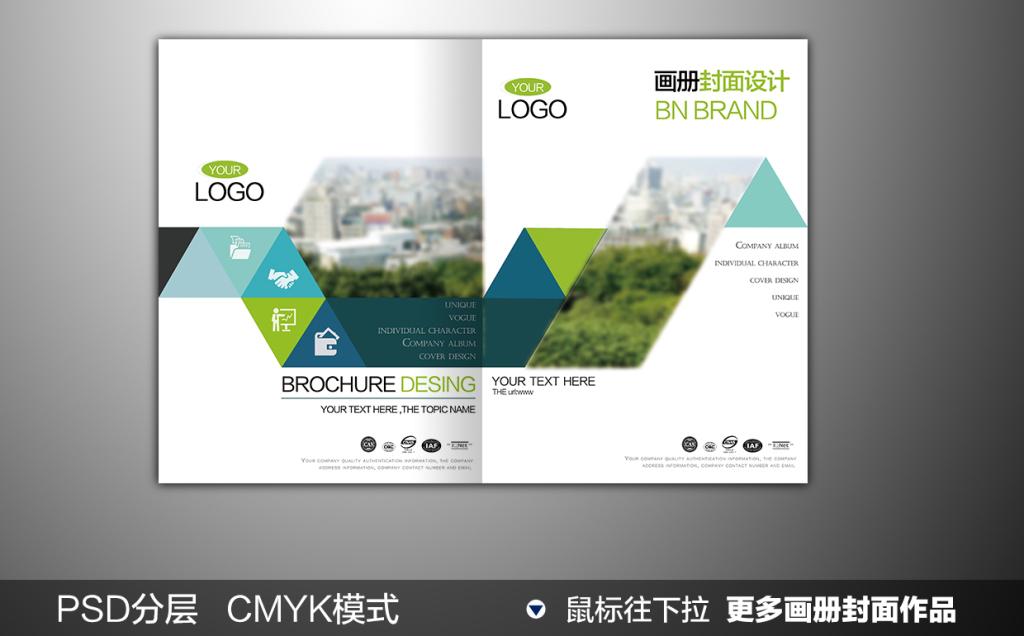2017公司封面设计杂志画册设计模版下载