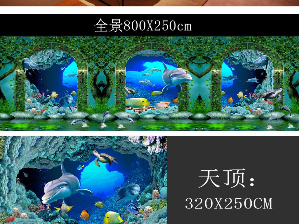 梦幻海底世界主题空间3d全屋背景墙