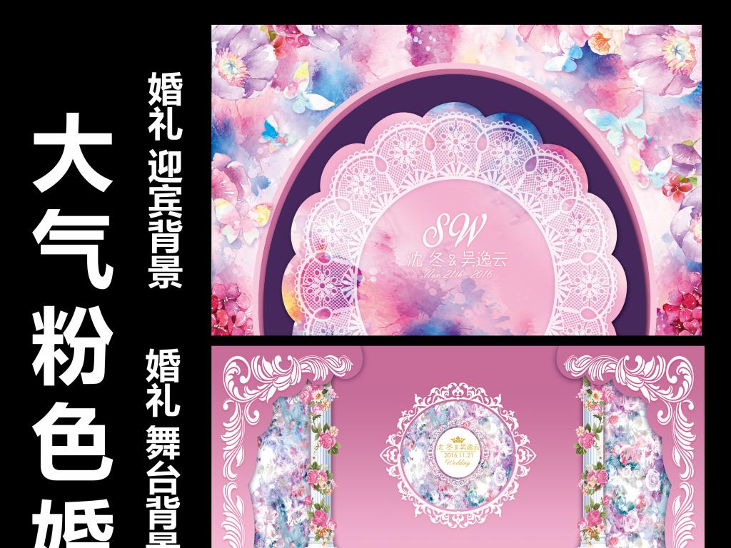 大气粉色婚礼通用模板(图片编号:15844411)