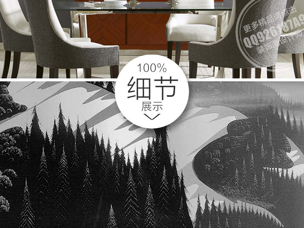 手绘黑白森林风景无框装饰画