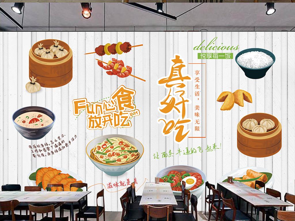 韩国美食卡通手绘
